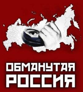 Обманутая Россия